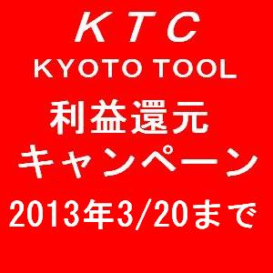 KTC利益還元キャンペーンのお知らせ