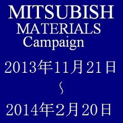 三菱マテリアル キャンペーンのお知らせ
