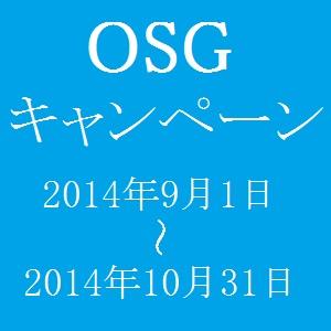 OSG Aタップシリーズ,ネジゲージキャンペーンのお知らせ