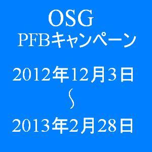 OSG 仕上げ用ボールエンドミル【PFB】キャンペーン