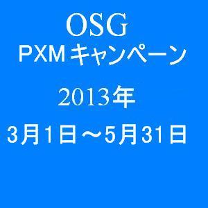OSG PXMキャンペーン