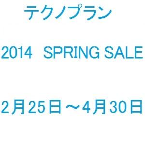 テクノプラン 2014 SPRING SALEのお知らせ