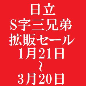 日立 S字三兄弟拡販セールのお知らせ