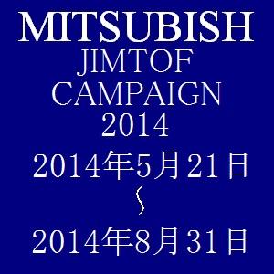 三菱マテリアル JIMTOF CAMPAIGN 2014のお知らせ
