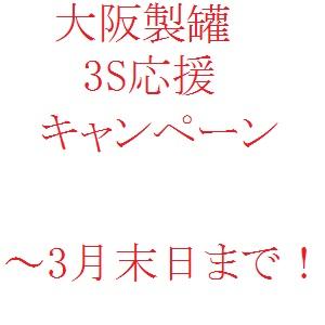 大阪製罐 3S応援キャンペーンのお知らせ
