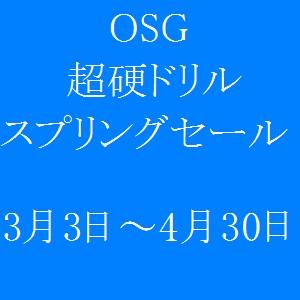 2014OSG超硬ドリルスプリングセールのお知らせ