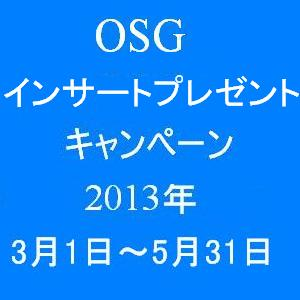 OSGインサートプレゼントキャンペーン