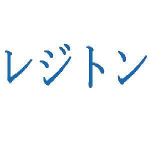 レヂトン メタルソーキャンペ-ンのお知らせ